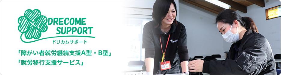 障がい者就労継続支援A型・B / 就労移行支援サービス