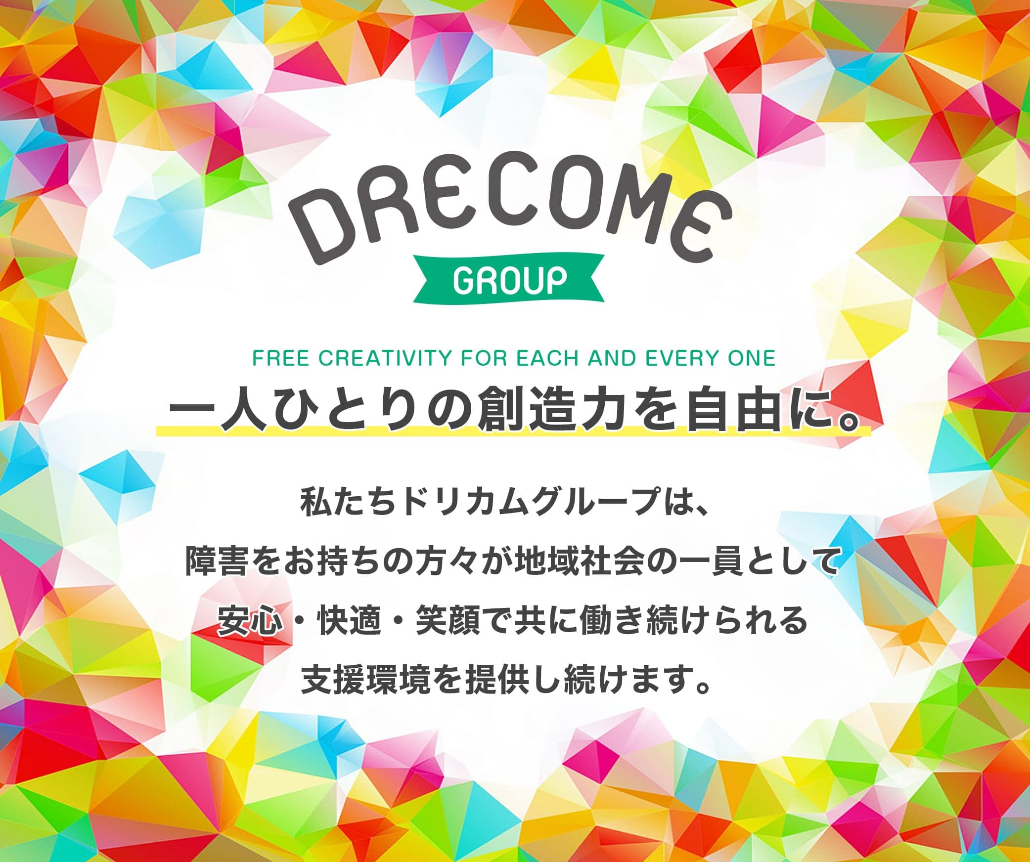 DRECOME GROUP