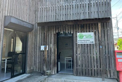 ドリカムサポート糸島事業所